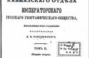 Ahıska Kürtleri üzerine yeni belge: Zagurskiy'in...
